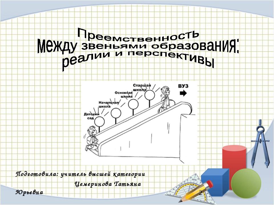 Подготовила: учитель высшей категории Цемеринова Татьяна Юрьевна