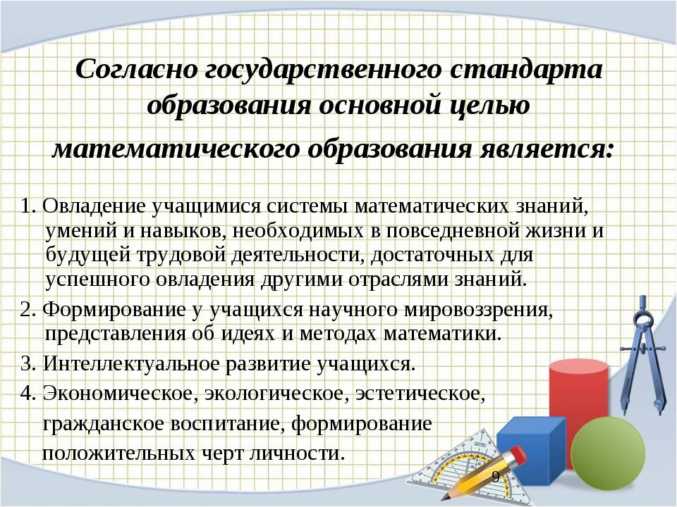 Согласно государственного стандарта образования основной целью математическог...