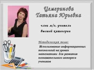 член м/о, учитель высшей категории Методическая тема: Использование информаци