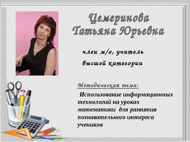 член м/о, учитель высшей категории Методическая тема: Использование информаци...