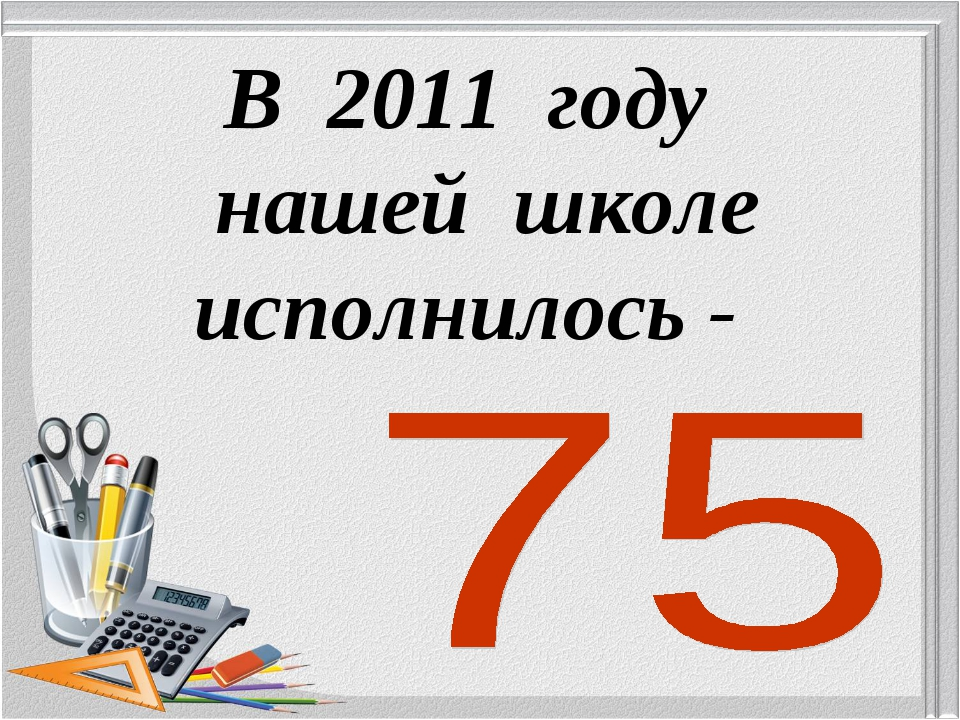 В 2011 году нашей школе исполнилось -