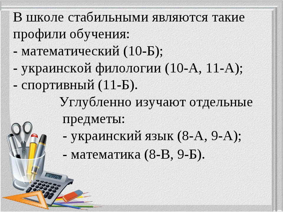В школе стабильными являются такие профили обучения: - математический (10-Б);...