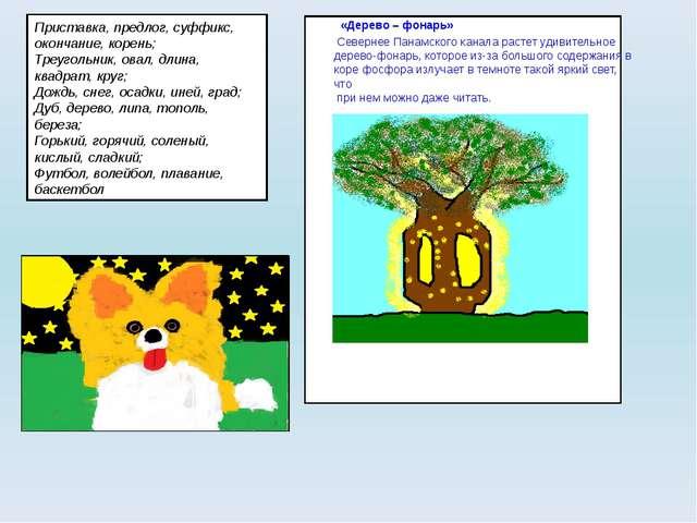 Приставка, предлог, суффикс, окончание, корень; Треугольник, овал, длина, кв...