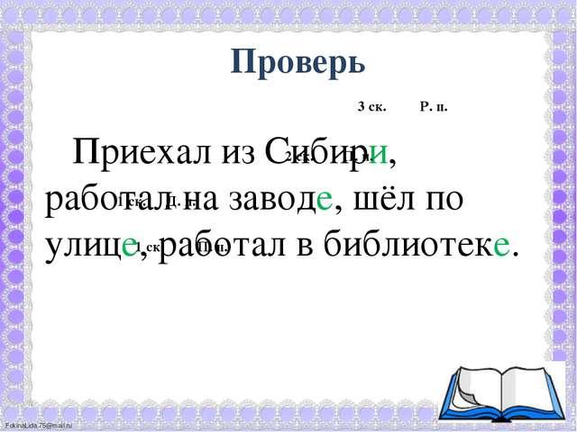 Проверь Приехал из Сибири, работал на заводе, шёл по улице, работал в библи...