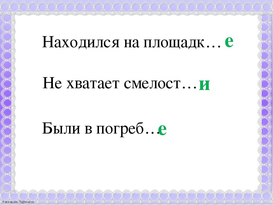 Находился на площадк… Не хватает смелост… Были в погреб… е и е FokinaLida.75...