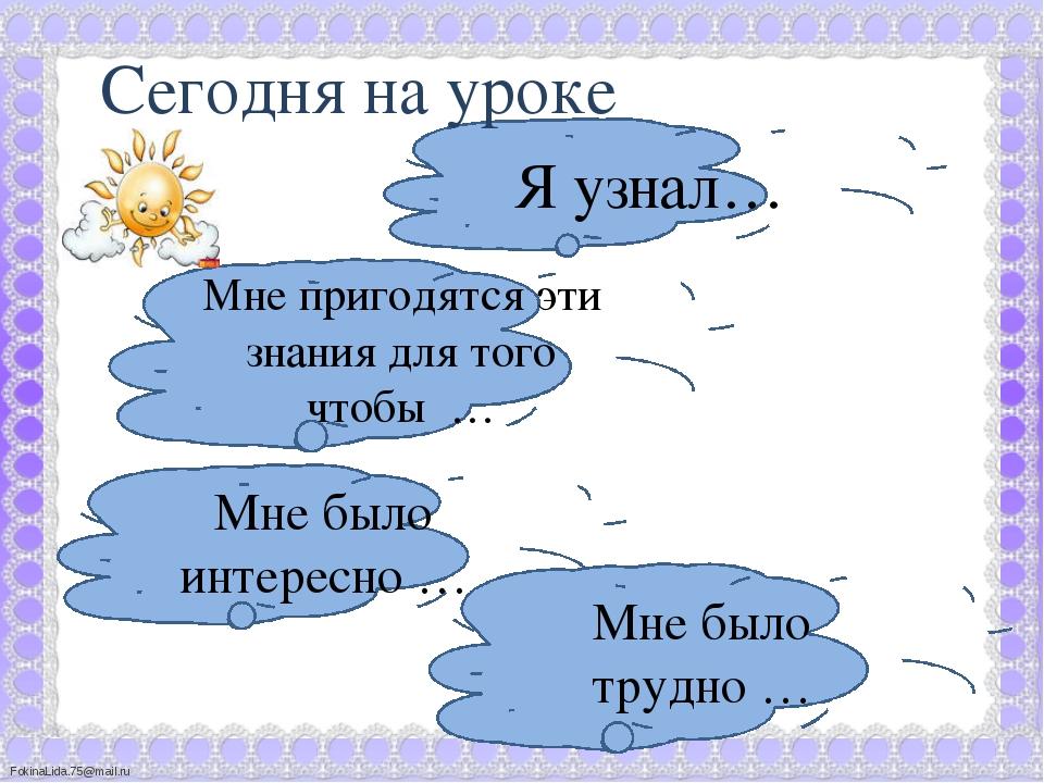 Я узнал… Мне пригодятся эти знания для того чтобы … Мне было интересно … Мне...