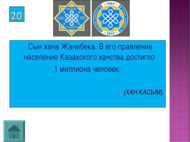 Сын хана Жанибека. В его правление население Казахского ханства достигло 1 ми...