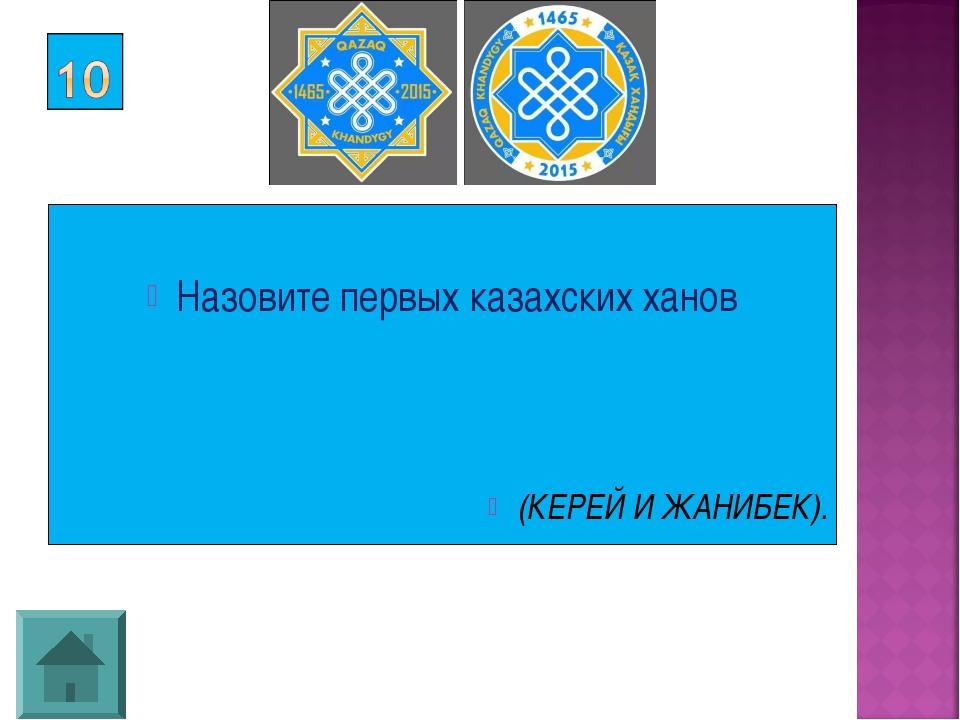 Назовите первых казахских ханов (КЕРЕЙ И ЖАНИБЕК).