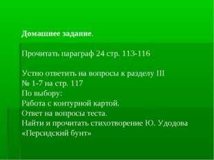 Домашнее задание. Прочитать параграф 24 стр. 113-116 Устно ответить на вопро