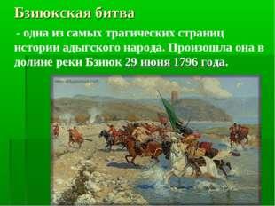 Бзиюкская битва - одна из самых трагических страниц истории адыгского народа.