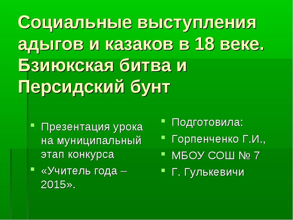Социальные выступления адыгов и казаков в 18 веке. Бзиюкская битва и Персидск...