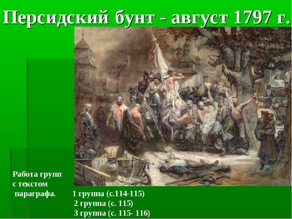 Работа групп с текстом параграфа. 1 группа (с.114-115) 2 группа (с. 115) 3 гр...