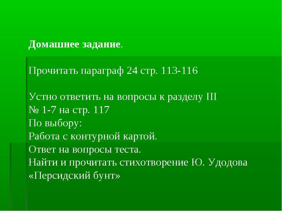 Домашнее задание. Прочитать параграф 24 стр. 113-116 Устно ответить на вопро...