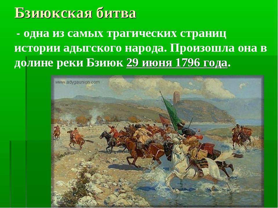 Бзиюкская битва - одна из самых трагических страниц истории адыгского народа....
