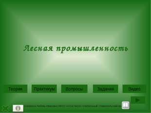 Ответ 1. Север европейской части России -Архангельская область, Республики Ко