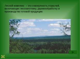 1. Лесозаготовительная промышленность включает лесозаготовку, лесосплав, лес