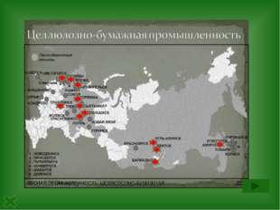 Лесохимическая промышленность - производство этилового спирта, скипидара,