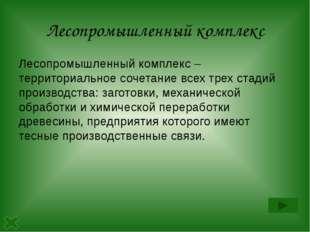 Сибирская база Сибирская базаимеет огромные запасы сырья, водных и энергетич