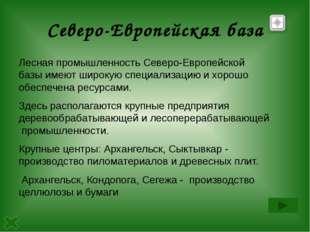 Задание №2 Определить лесоизбыточные районы России пользуясь картами атласа.