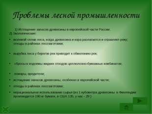 Задание №6 Определить лесоизбыточные районы на территории России пользуясь ка