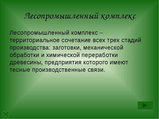 Сибирская база Сибирская базаимеет огромные запасы сырья, водных и энергетич...
