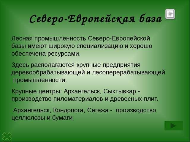 Задание №2 Определить лесоизбыточные районы России пользуясь картами атласа....