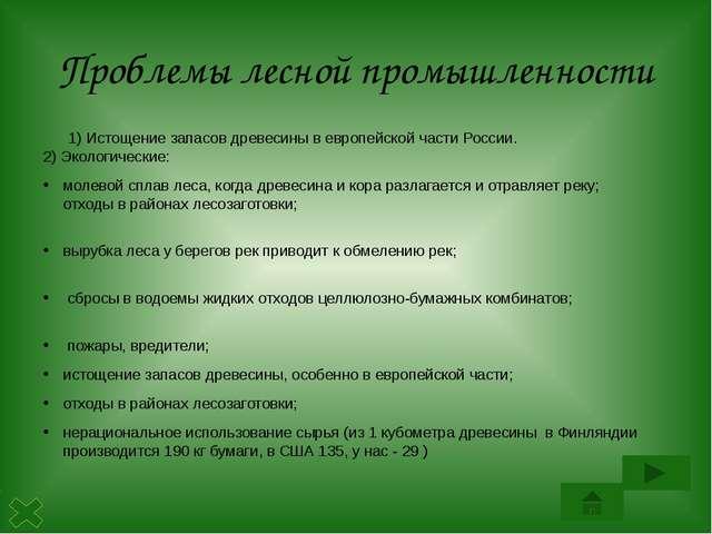 Задание №6 Определить лесоизбыточные районы на территории России пользуясь ка...
