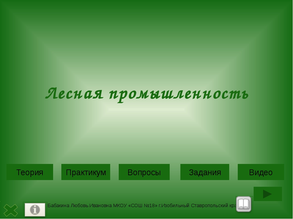 Ответ 1. Север европейской части России -Архангельская область, Республики Ко...