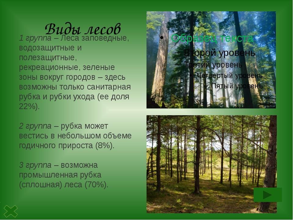 Виды лесов 1 группа –Леса заповедные, водозащитные и полезащитные, рекреацио...