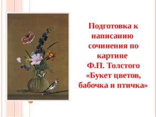 Подготовка к написанию сочинения по картине Ф.П. Толстого «Букет цветов, бабо