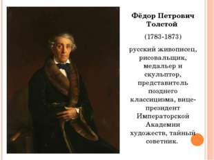 Фёдор Петрович Толстой (1783-1873) русский живописец, рисовальщик, медальер