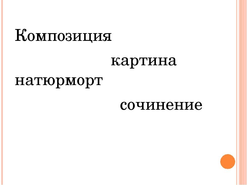 Композиция  картина натюрморт сочинение