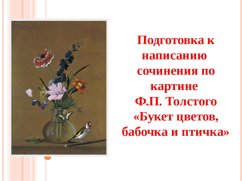 Подготовка к написанию сочинения по картине Ф.П. Толстого «Букет цветов, бабо...