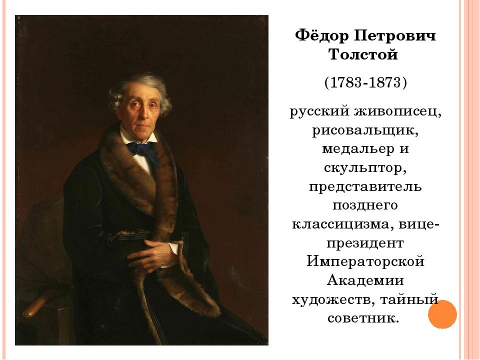 Фёдор Петрович Толстой (1783-1873) русский живописец, рисовальщик, медальер...
