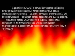 Подсчет потерь СССР в Великой Отечественной войне остается одной из нерешенн