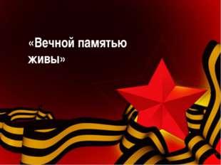 1941-1945 «Вечной памятью живы»