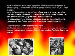 . Утром 22 июня московское радио передавало обычные воскресные передачи и ми