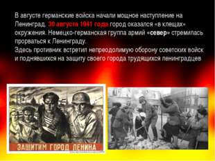 В августе германские войска начали мощное наступление на Ленинград. 30 август