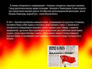 ВВ планах гитлеровского командования г. Калинину отводилось серьезное значени