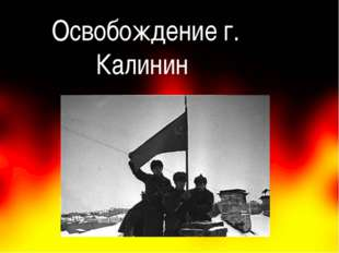 Освобождение г. Калинин