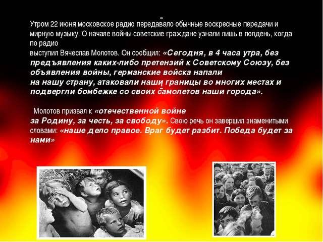 . Утром 22 июня московское радио передавало обычные воскресные передачи и ми...