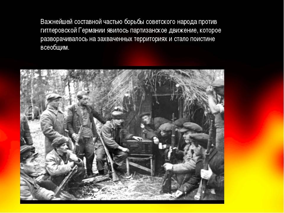 Важнейшей составной частью борьбы советского народа против гитлеровской Герм...