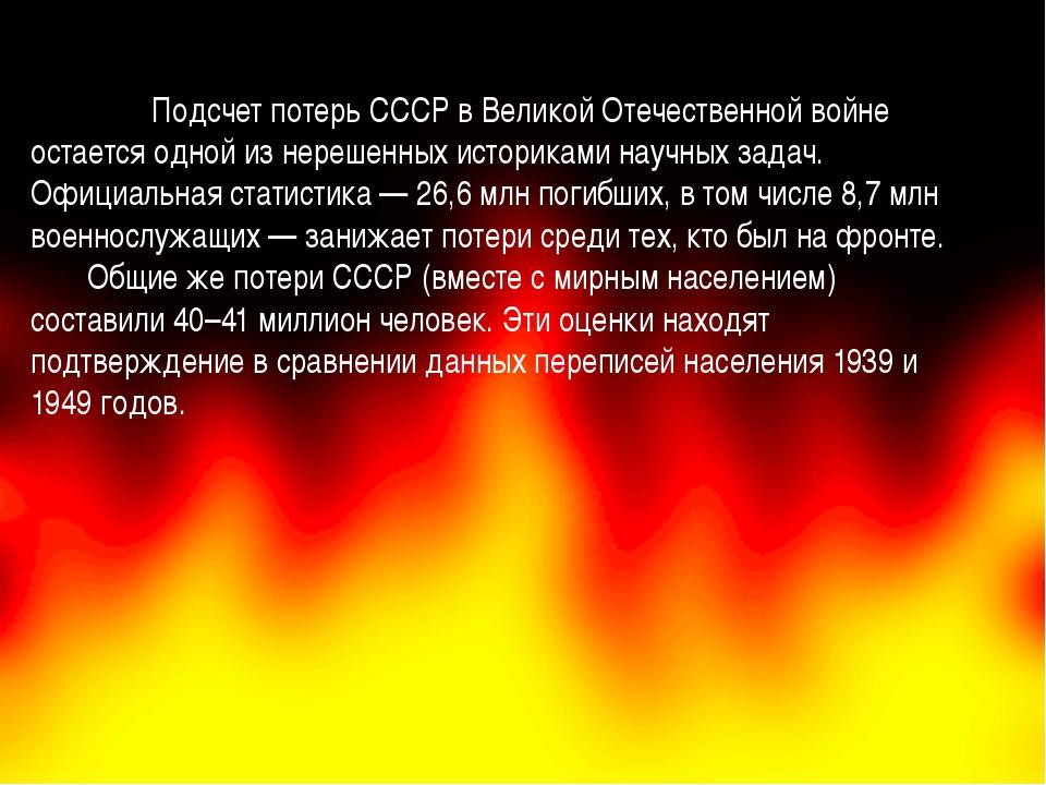 Подсчет потерь СССР в Великой Отечественной войне остается одной из нерешенн...