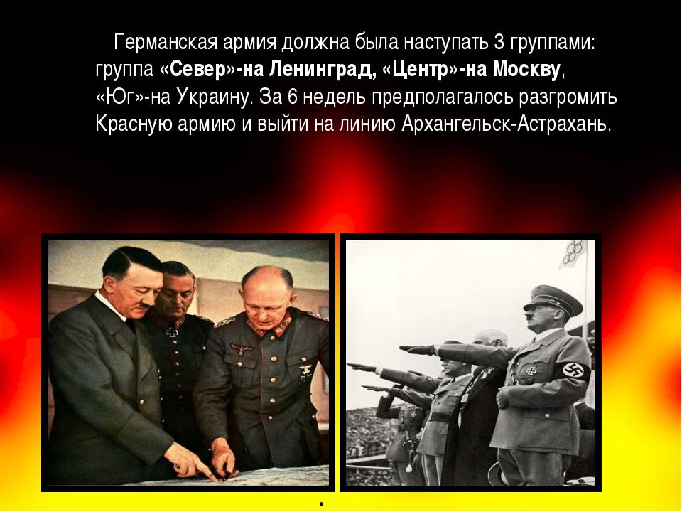 . 15 Германская армия должна была наступать 3 группами: группа «Север»-на Ле...