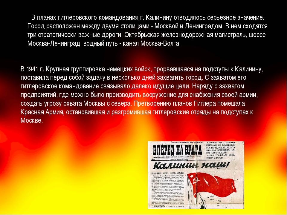 ВВ планах гитлеровского командования г. Калинину отводилось серьезное значени...