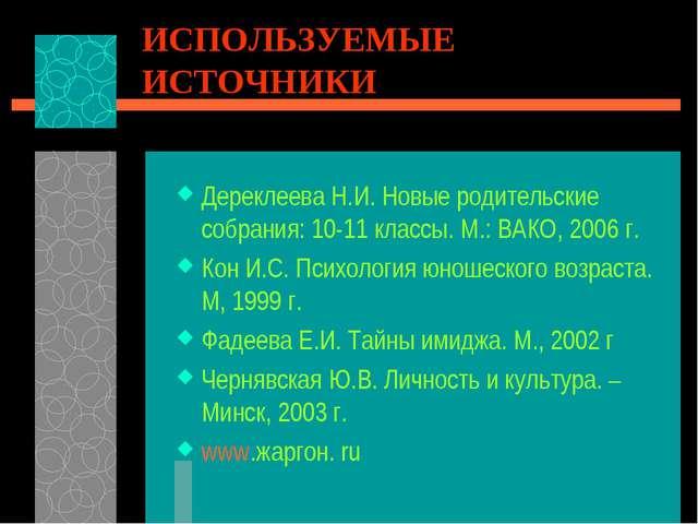 ИСПОЛЬЗУЕМЫЕ ИСТОЧНИКИ Дереклеева Н.И. Новые родительские собрания: 10-11 кла...