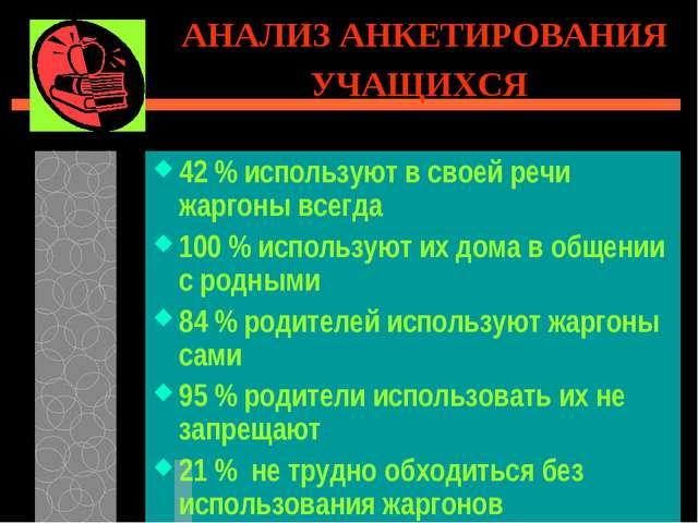 42 % используют в своей речи жаргоны всегда 100 % используют их дома в общени...
