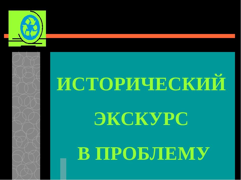 ИСТОРИЧЕСКИЙ ЭКСКУРС В ПРОБЛЕМУ