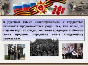 В русском языке «наследниками» с гордостью называют продолжателей рода: тех,