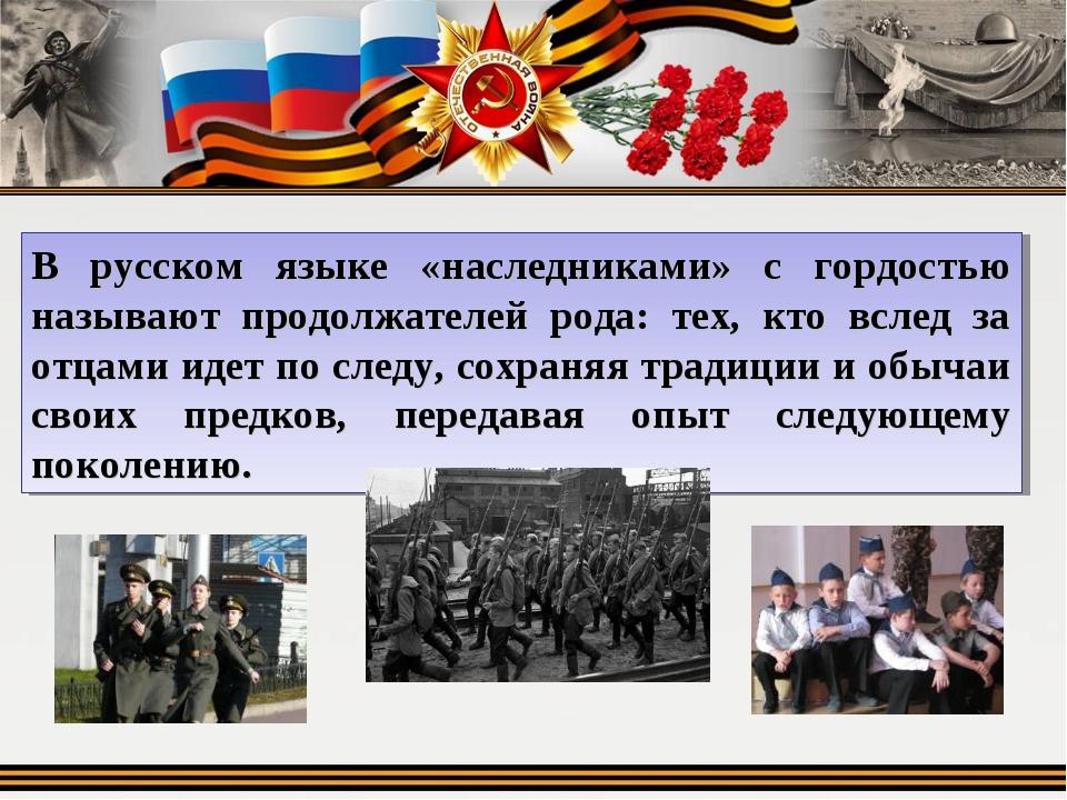 В русском языке «наследниками» с гордостью называют продолжателей рода: тех,...